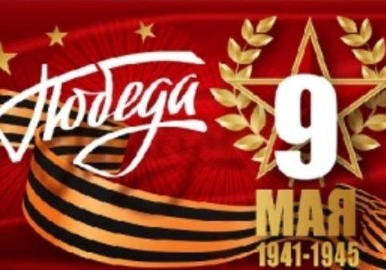 9 мая в России праздник День Победы...